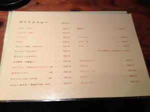 祝津サイドメニュー20191013