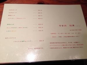 祝津その他メニュー20191013