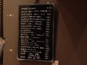 祝津黒板メニュー20191013
