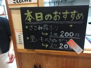 ごえもんうどん黒板メニュー20191019