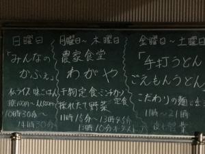 ごえもんうどんスケジュール20191019