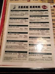 岸地酒メニュー20191026
