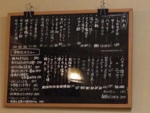 大番屋黒板メニュー20191123