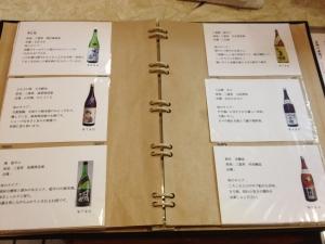 大番屋地酒メニュー20191123