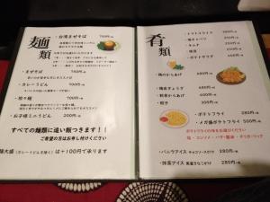 天草麺メニュー20191124