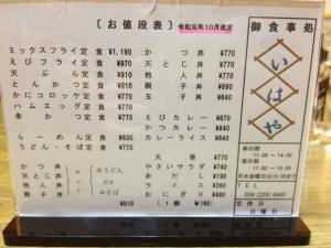 いはや食堂定食メニュー20191126