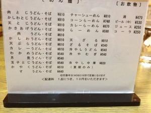 いはや食堂麺メニュー20191126