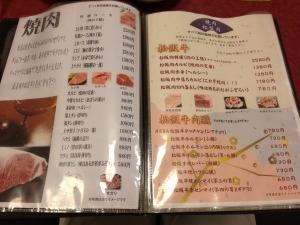 一升びん肉メニュー20191130