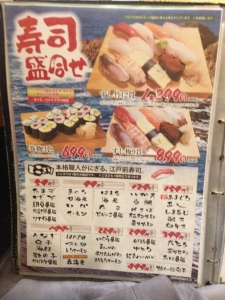 や台すし寿司メニュー20191214