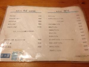 青木家メニュー20191221