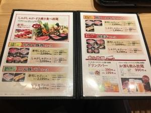 しゃぶ菜メニュー20200101
