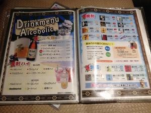 花花ビールメニュー20200104