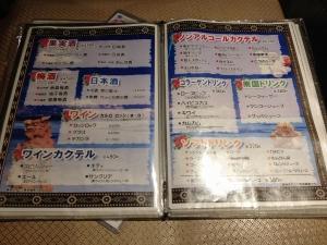 花花ドリンクメニュー20200104