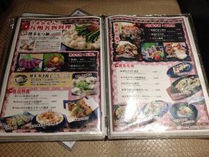 花花九州メニュー20200104