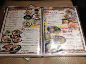 花花おつまみメニュー20200104