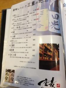 空麦地酒メニュー20200111