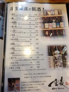 空麦銘酒メニュー20200111