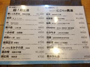 空麦限定酒メニュー20200111