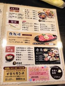 みやた丼メニュー20200112