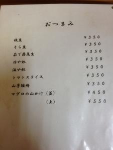 凪おつまみメニュー20200118
