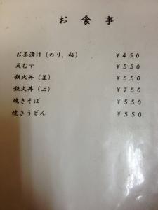 凪お食事メニュー20200118