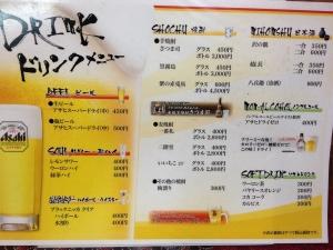 凪ドリンクメニュー20200118