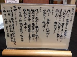 やま幸日本酒メニュー20200125