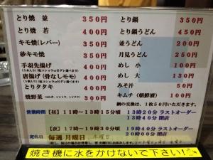 ふじがおかメニュー20200129