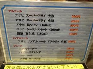 ふじがおかドリンクメニュー20200129