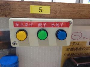 ちゃぶちゃぶボタン20200202