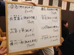 一円相地酒メニュー20200208