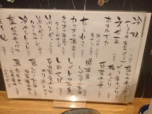一円相生ものメニュー20200208