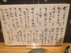 一円相揚げ物メニュー20200208