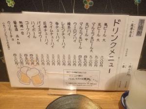 一円相ドリンクメニュー20200208