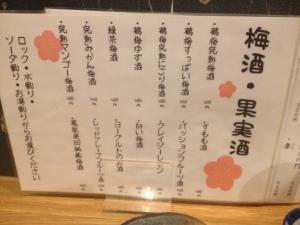 一円相果実酒メニュー20200208