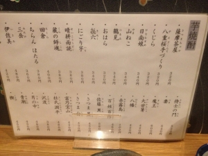 一円相芋焼酎メニュー20200208
