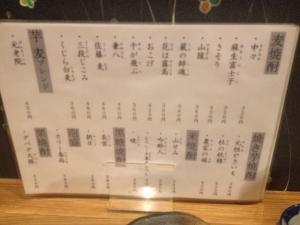 一円相焼酎メニュー20200208