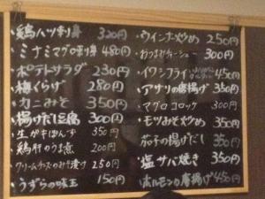一円相黒板メニュー20200208