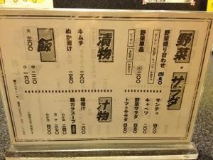 ホルモン一平その他メニュー20200209
