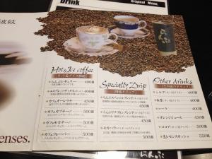らんぷコーヒーメニュー20200215
