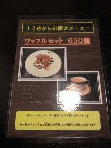 らんぷセットメニュー20200215