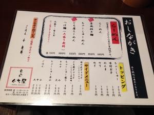 ぐちやメニュー20200216
