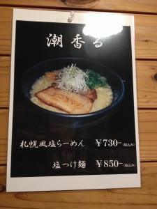 ぐちや塩メニュー20200216