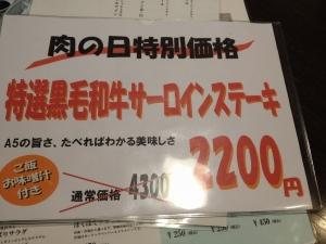 ふぅわ肉の日メニュー20200229