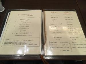 翠花ディナーセットメニュー20200314