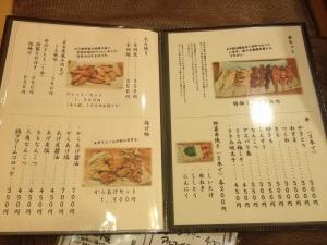 司串メニュー20200321