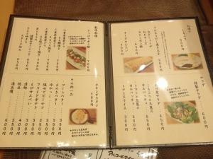 司創作メニュー20200321