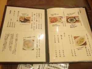 司食事メニュー20200321