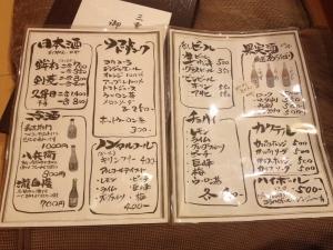 司酒メニュー20200321