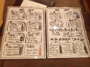 司焼酎メニュー20200321